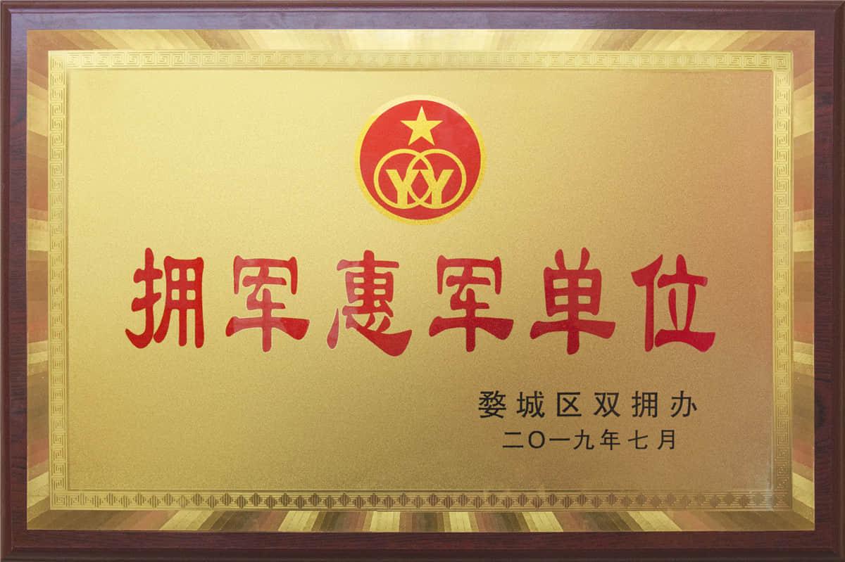 婺城区拥军惠军单位