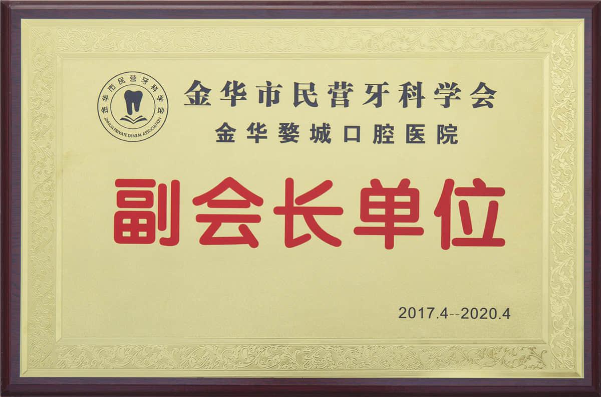 金华民营牙科学会副会长单位