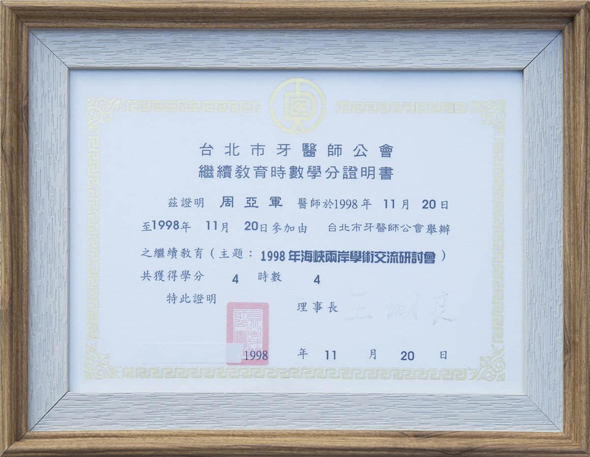周院长赴台北学习证书