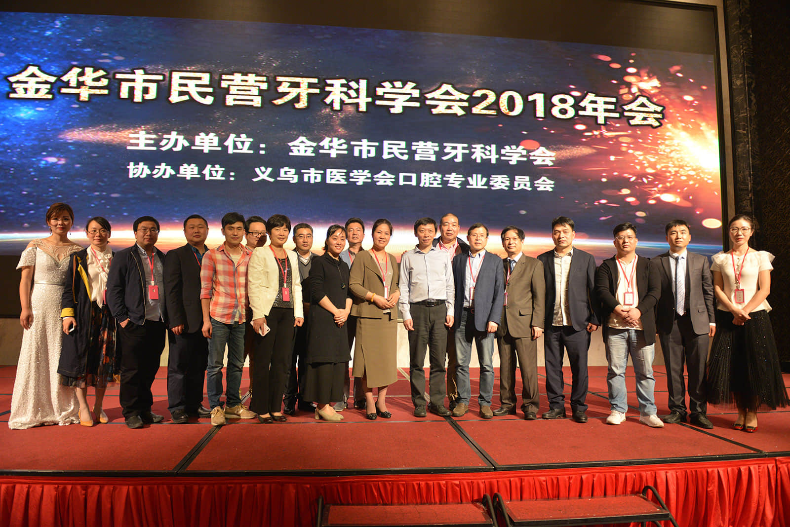 参加民营牙科学会2018年年会